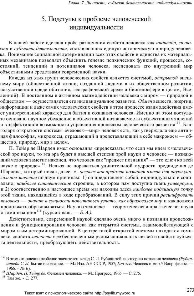 PDF. Человек как предмет познания. Ананьев Б. Г. Страница 277. Читать онлайн