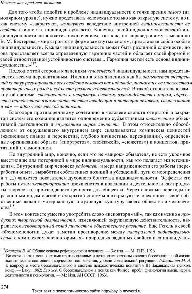 PDF. Человек как предмет познания. Ананьев Б. Г. Страница 278. Читать онлайн