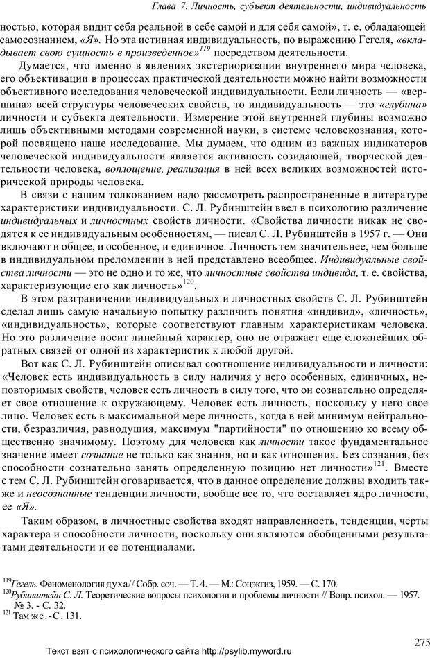 PDF. Человек как предмет познания. Ананьев Б. Г. Страница 279. Читать онлайн