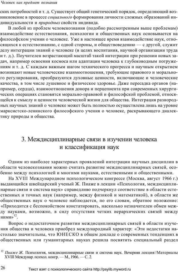 PDF. Человек как предмет познания. Ананьев Б. Г. Страница 28. Читать онлайн
