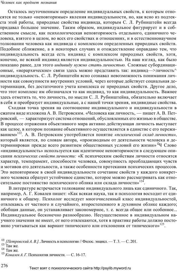 PDF. Человек как предмет познания. Ананьев Б. Г. Страница 280. Читать онлайн