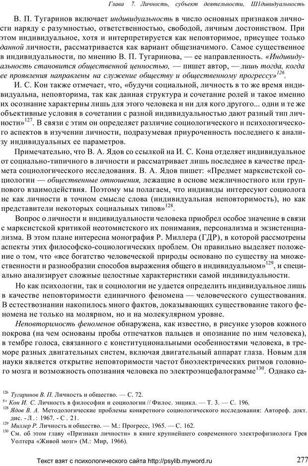 PDF. Человек как предмет познания. Ананьев Б. Г. Страница 281. Читать онлайн