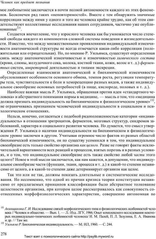 PDF. Человек как предмет познания. Ананьев Б. Г. Страница 282. Читать онлайн