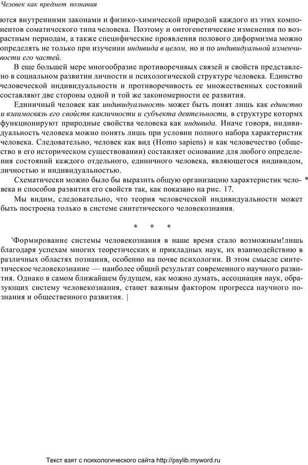 PDF. Человек как предмет познания. Ананьев Б. Г. Страница 284. Читать онлайн