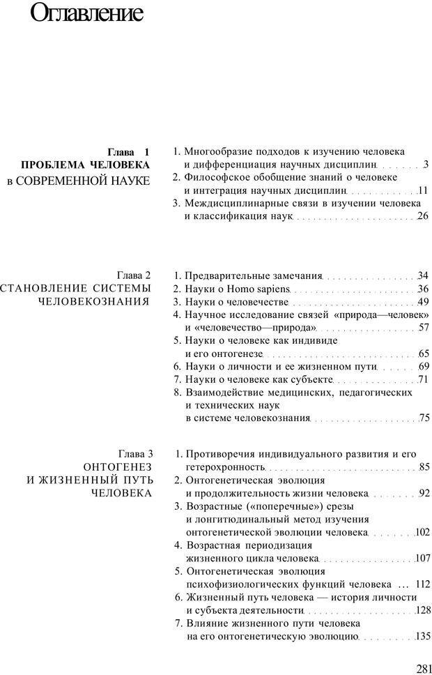 PDF. Человек как предмет познания. Ананьев Б. Г. Страница 285. Читать онлайн