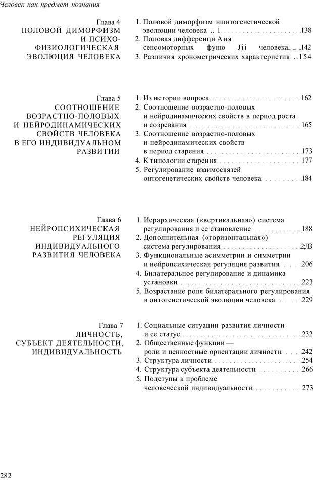 PDF. Человек как предмет познания. Ананьев Б. Г. Страница 286. Читать онлайн
