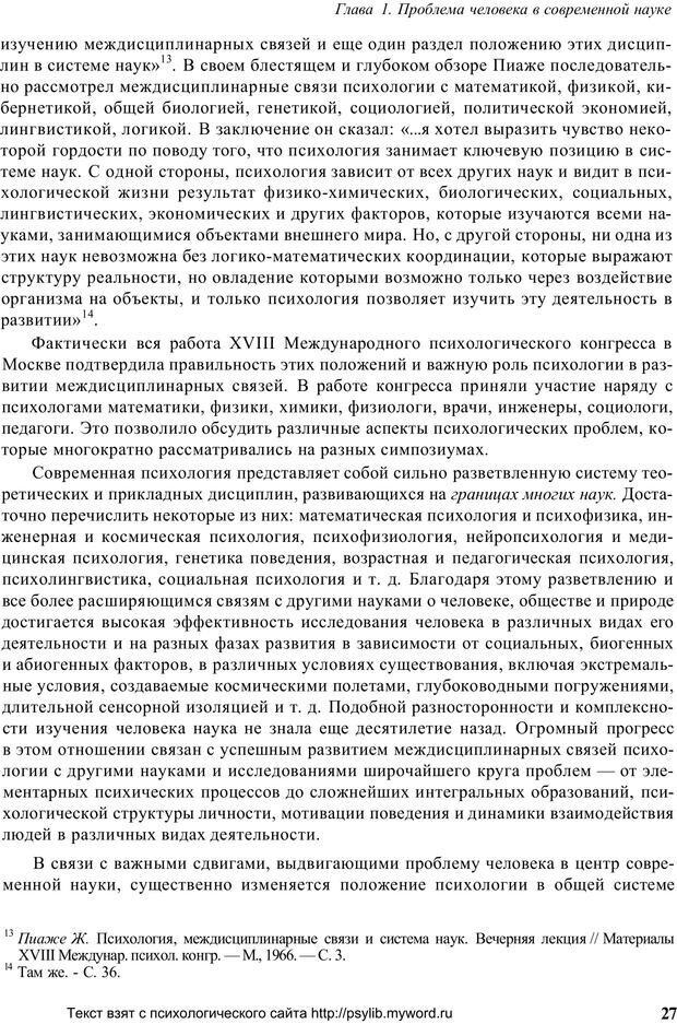 PDF. Человек как предмет познания. Ананьев Б. Г. Страница 29. Читать онлайн