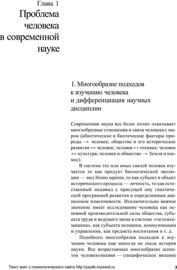 PDF. Человек как предмет познания. Ананьев Б. Г. Страница 3. Читать онлайн
