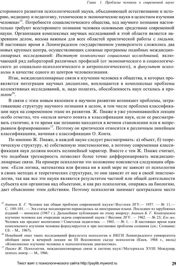 PDF. Человек как предмет познания. Ананьев Б. Г. Страница 31. Читать онлайн