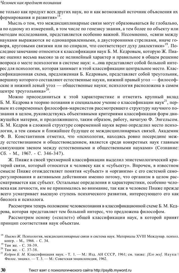 PDF. Человек как предмет познания. Ананьев Б. Г. Страница 32. Читать онлайн