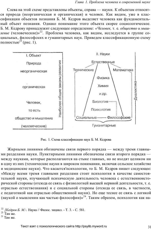 PDF. Человек как предмет познания. Ананьев Б. Г. Страница 33. Читать онлайн