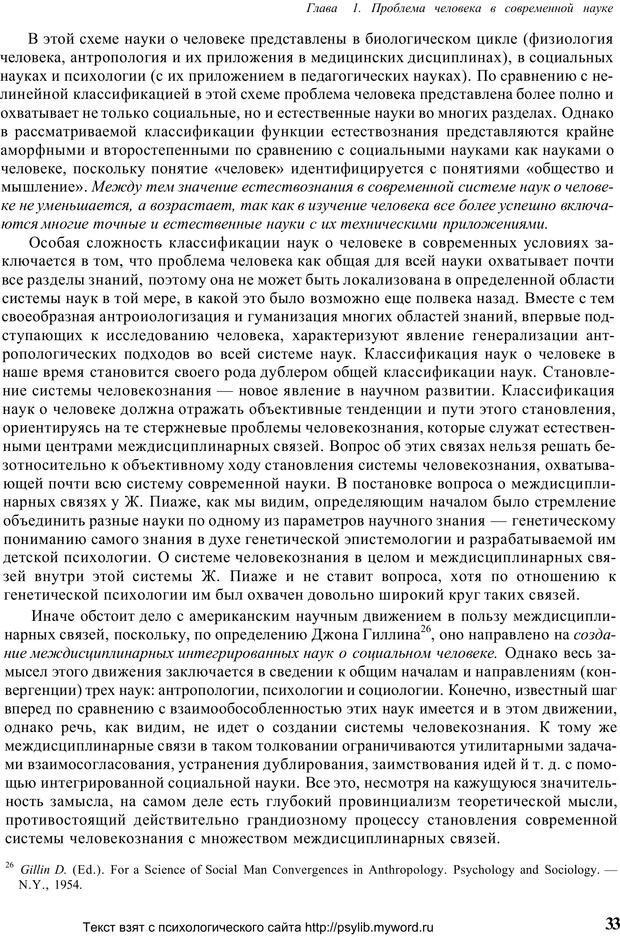 PDF. Человек как предмет познания. Ананьев Б. Г. Страница 35. Читать онлайн