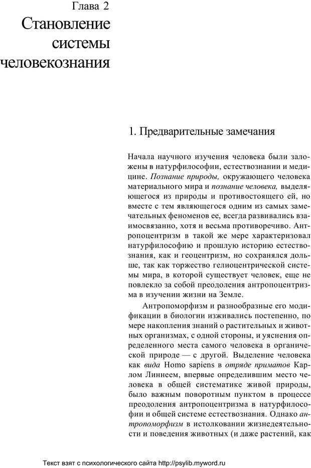 PDF. Человек как предмет познания. Ананьев Б. Г. Страница 36. Читать онлайн