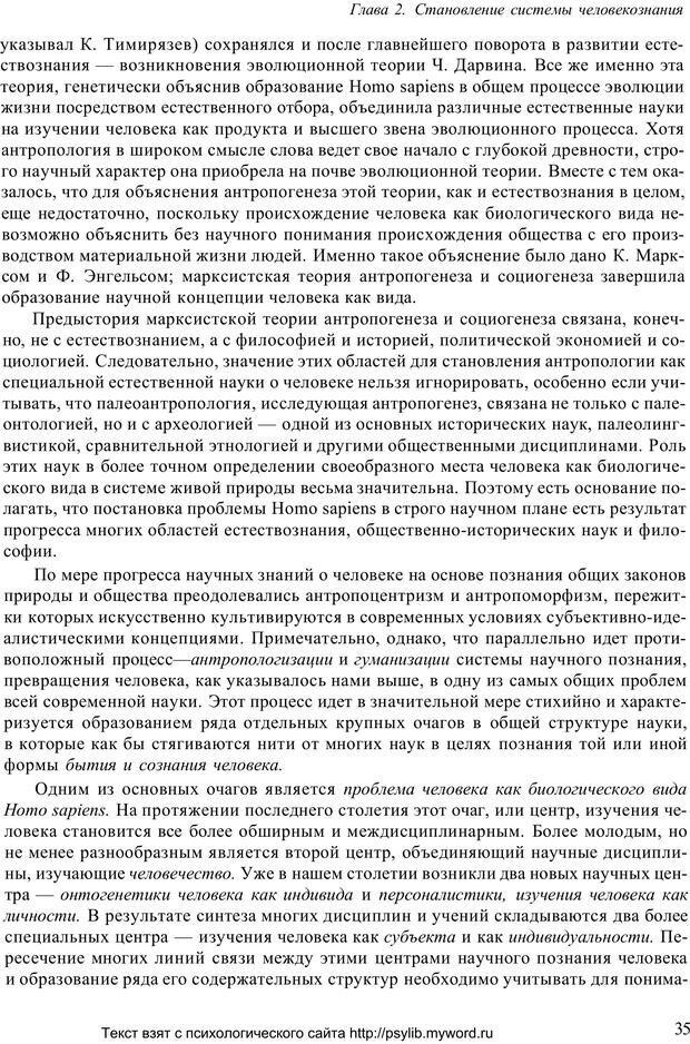 PDF. Человек как предмет познания. Ананьев Б. Г. Страница 37. Читать онлайн