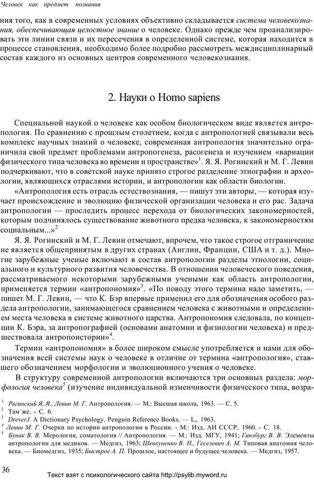PDF. Человек как предмет познания. Ананьев Б. Г. Страница 38. Читать онлайн