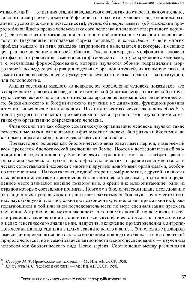 PDF. Человек как предмет познания. Ананьев Б. Г. Страница 39. Читать онлайн