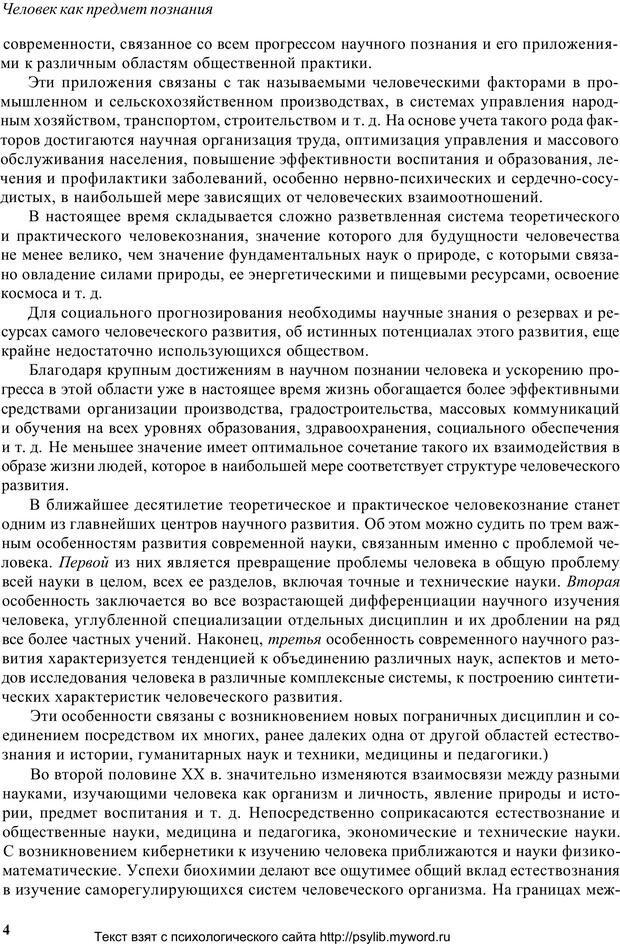 PDF. Человек как предмет познания. Ананьев Б. Г. Страница 4. Читать онлайн