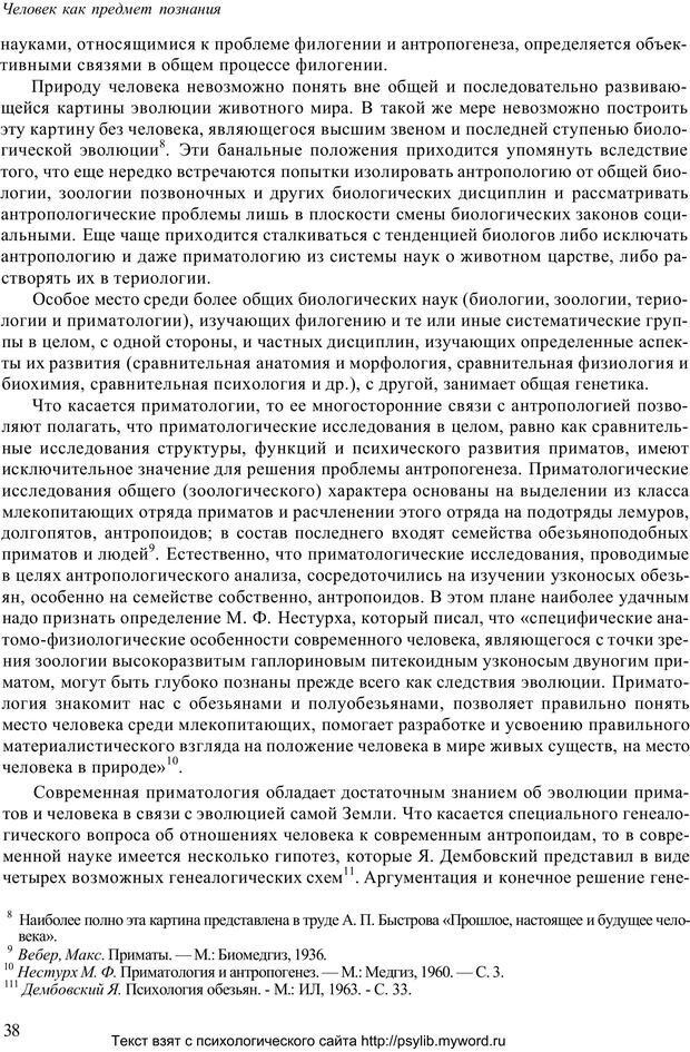 PDF. Человек как предмет познания. Ананьев Б. Г. Страница 40. Читать онлайн
