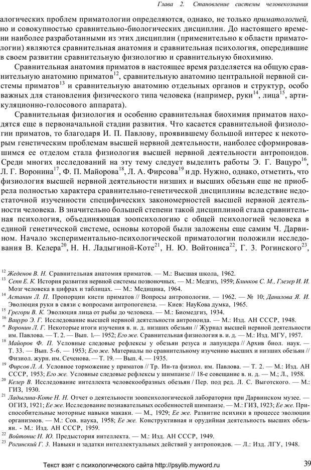 PDF. Человек как предмет познания. Ананьев Б. Г. Страница 41. Читать онлайн