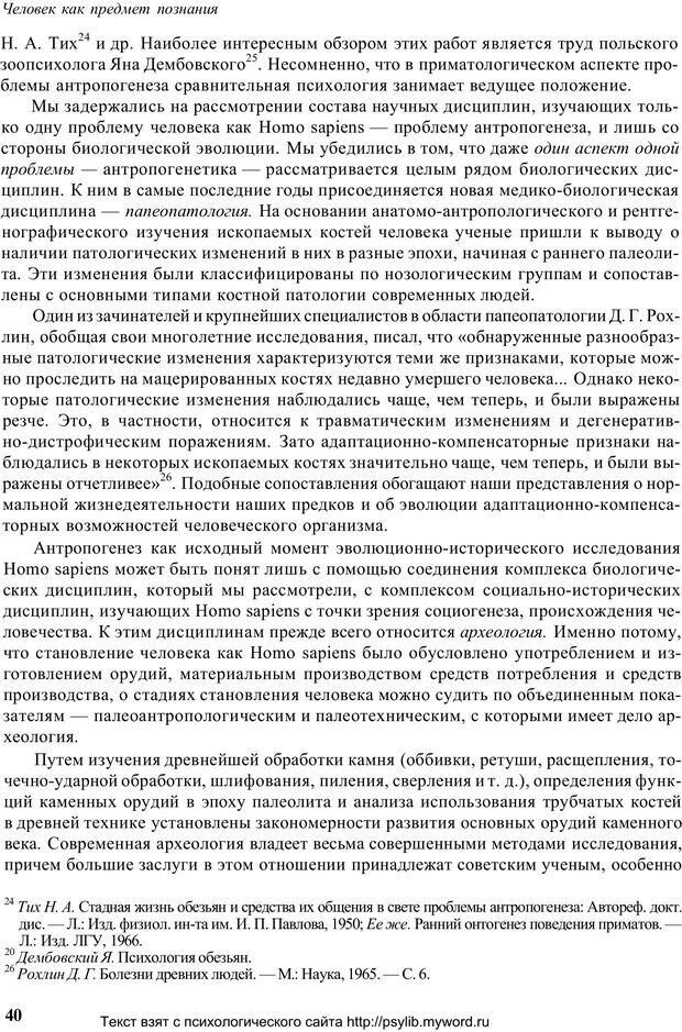 PDF. Человек как предмет познания. Ананьев Б. Г. Страница 42. Читать онлайн