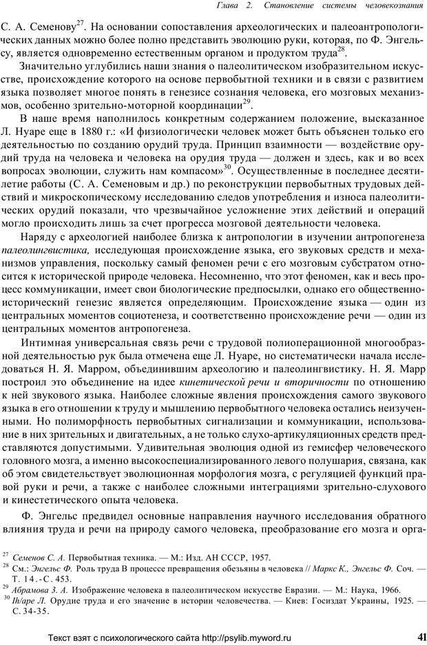 PDF. Человек как предмет познания. Ананьев Б. Г. Страница 43. Читать онлайн