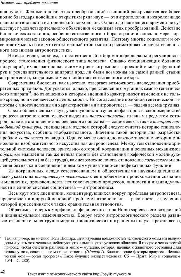 PDF. Человек как предмет познания. Ананьев Б. Г. Страница 44. Читать онлайн