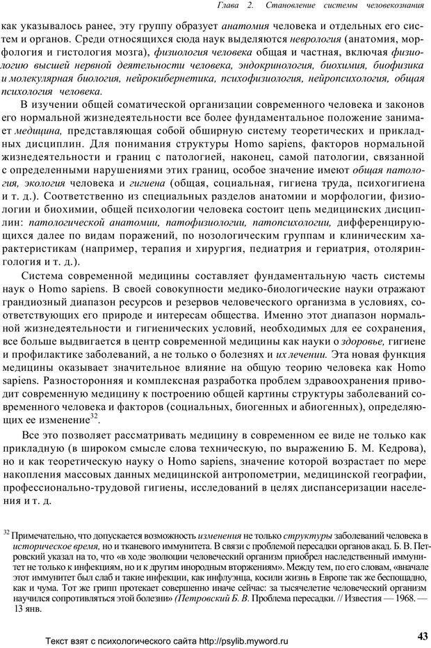 PDF. Человек как предмет познания. Ананьев Б. Г. Страница 45. Читать онлайн