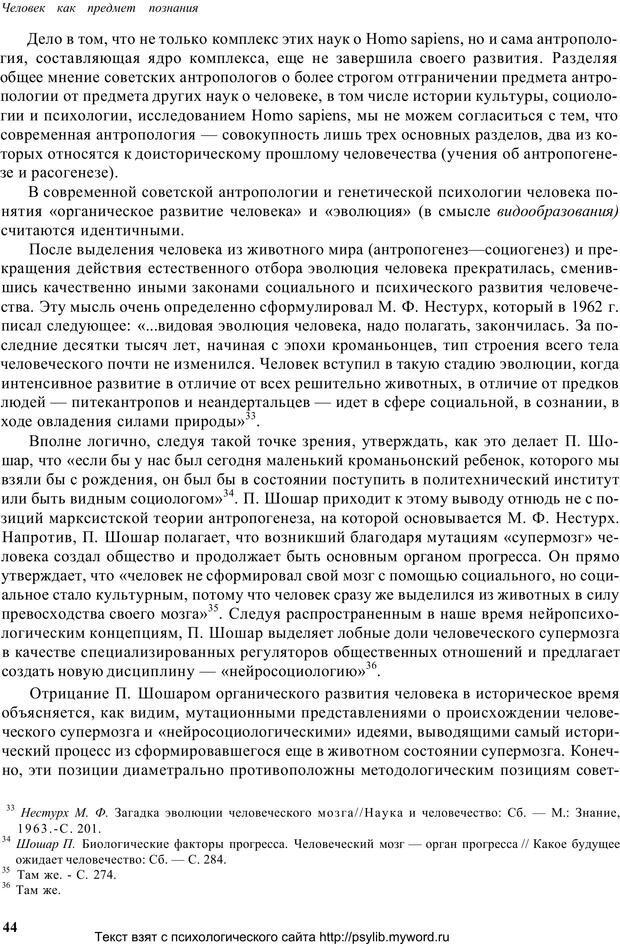 PDF. Человек как предмет познания. Ананьев Б. Г. Страница 46. Читать онлайн