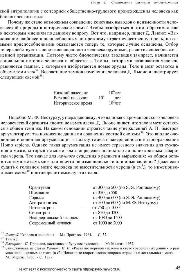 PDF. Человек как предмет познания. Ананьев Б. Г. Страница 47. Читать онлайн