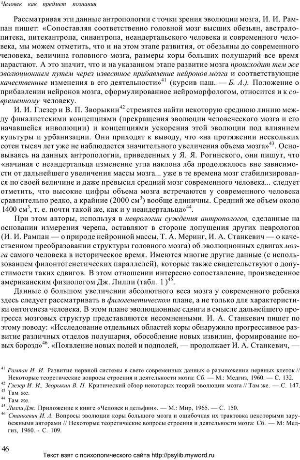 PDF. Человек как предмет познания. Ананьев Б. Г. Страница 48. Читать онлайн