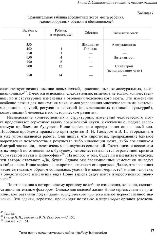 PDF. Человек как предмет познания. Ананьев Б. Г. Страница 49. Читать онлайн