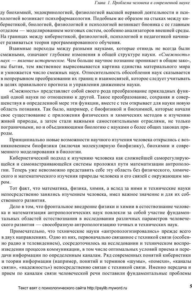 PDF. Человек как предмет познания. Ананьев Б. Г. Страница 5. Читать онлайн