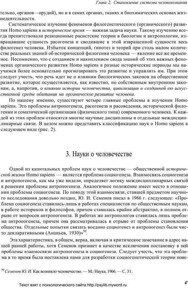PDF. Человек как предмет познания. Ананьев Б. Г. Страница 51. Читать онлайн