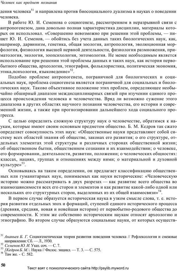 PDF. Человек как предмет познания. Ананьев Б. Г. Страница 52. Читать онлайн