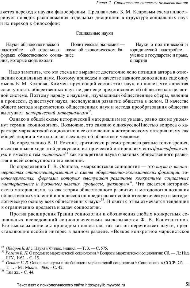 PDF. Человек как предмет познания. Ананьев Б. Г. Страница 53. Читать онлайн