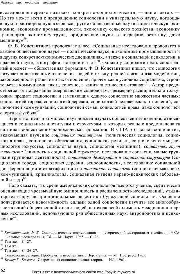 PDF. Человек как предмет познания. Ананьев Б. Г. Страница 54. Читать онлайн
