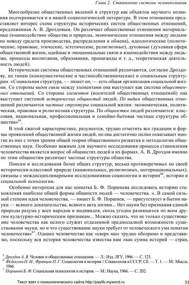 PDF. Человек как предмет познания. Ананьев Б. Г. Страница 55. Читать онлайн