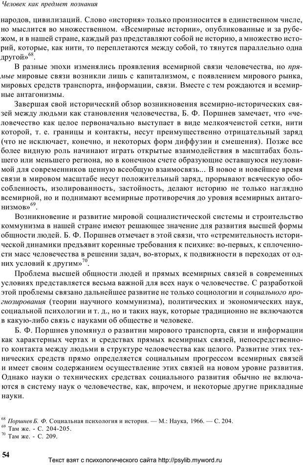 PDF. Человек как предмет познания. Ананьев Б. Г. Страница 56. Читать онлайн