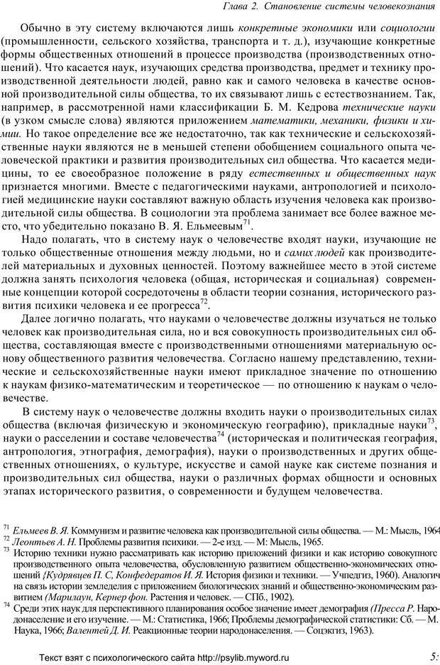 PDF. Человек как предмет познания. Ананьев Б. Г. Страница 57. Читать онлайн