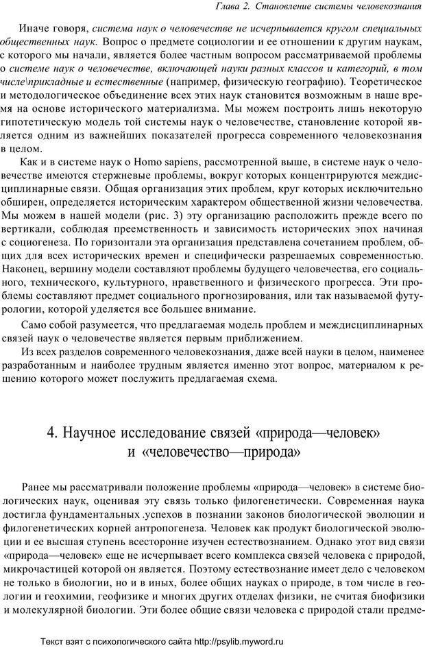 PDF. Человек как предмет познания. Ананьев Б. Г. Страница 59. Читать онлайн