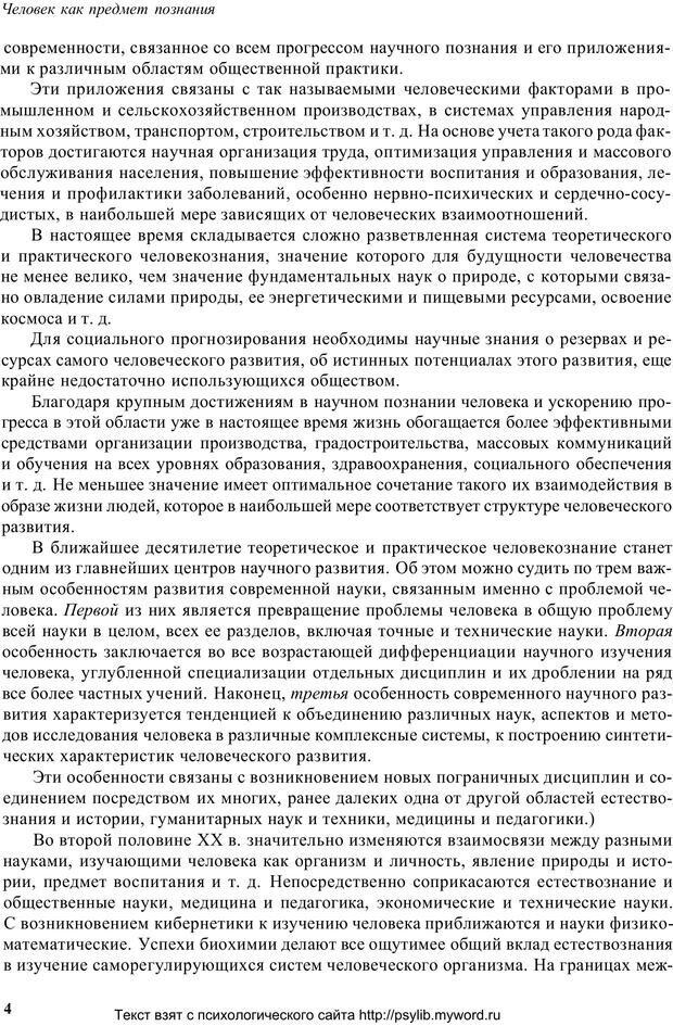 PDF. Человек как предмет познания. Ананьев Б. Г. Страница 6. Читать онлайн