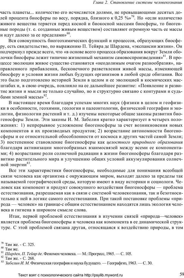 PDF. Человек как предмет познания. Ананьев Б. Г. Страница 61. Читать онлайн