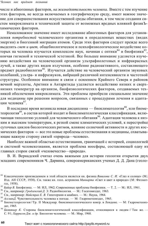 PDF. Человек как предмет познания. Ананьев Б. Г. Страница 62. Читать онлайн