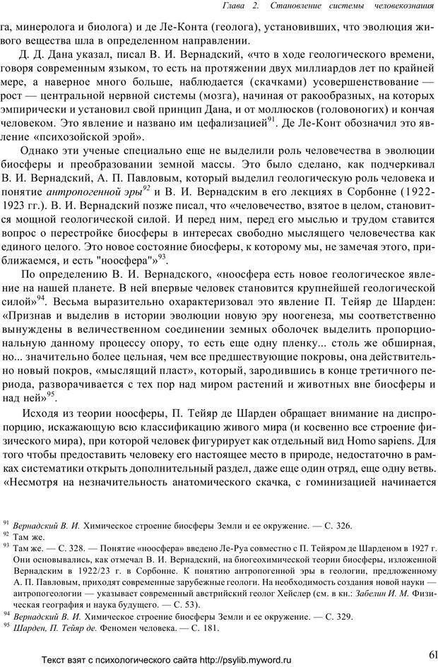 PDF. Человек как предмет познания. Ананьев Б. Г. Страница 63. Читать онлайн