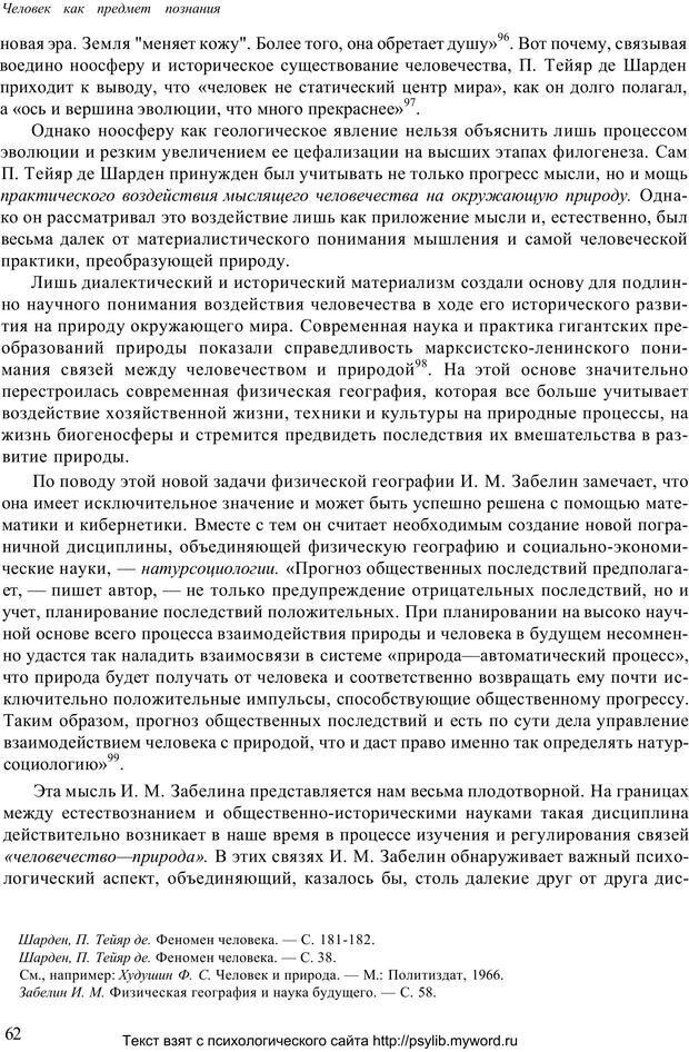 PDF. Человек как предмет познания. Ананьев Б. Г. Страница 64. Читать онлайн