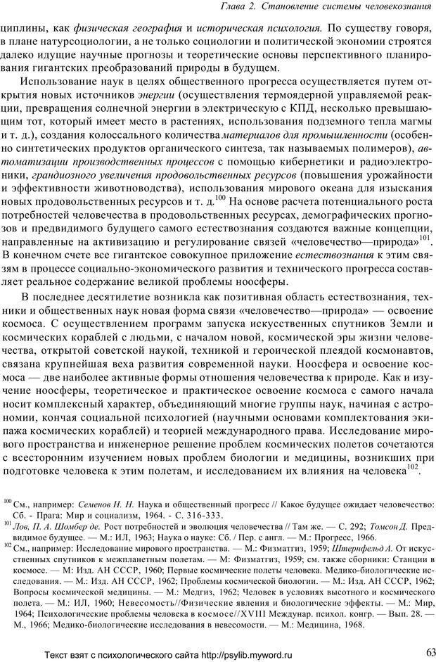 PDF. Человек как предмет познания. Ананьев Б. Г. Страница 65. Читать онлайн