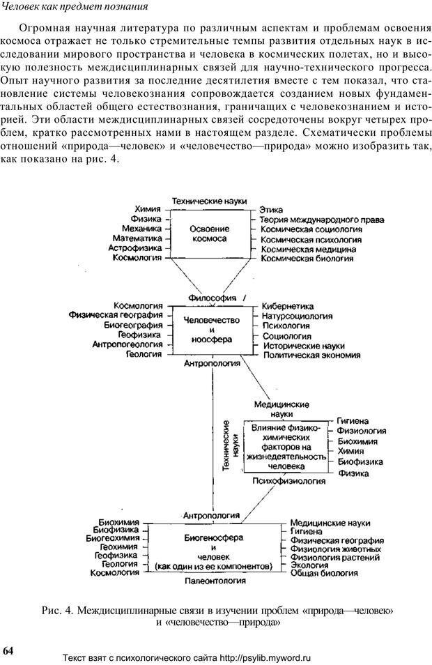 PDF. Человек как предмет познания. Ананьев Б. Г. Страница 66. Читать онлайн