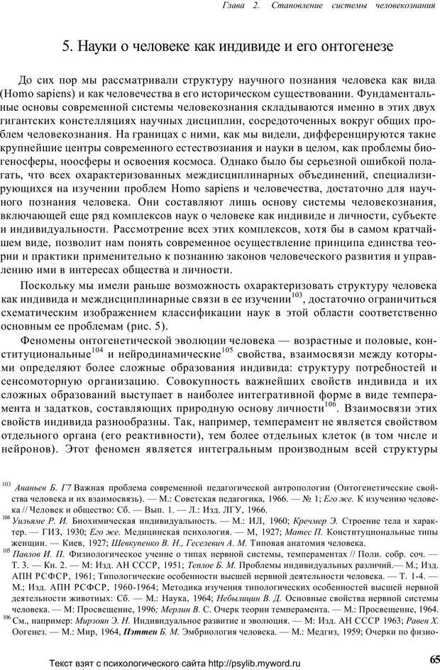 PDF. Человек как предмет познания. Ананьев Б. Г. Страница 67. Читать онлайн