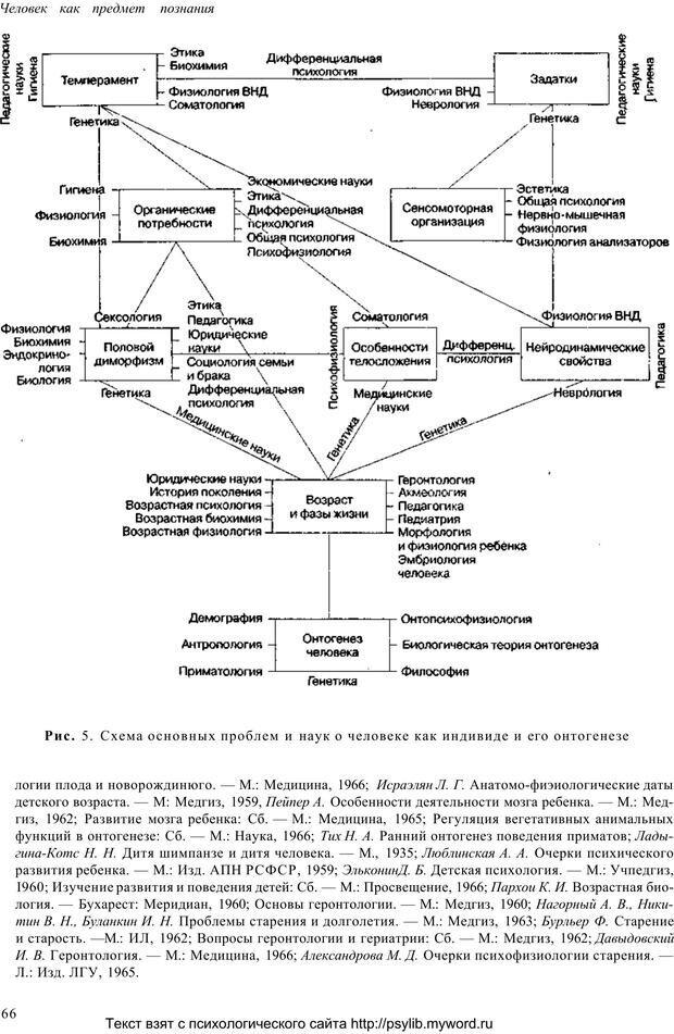 PDF. Человек как предмет познания. Ананьев Б. Г. Страница 68. Читать онлайн