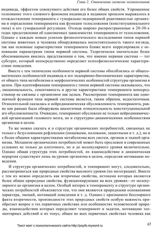 PDF. Человек как предмет познания. Ананьев Б. Г. Страница 69. Читать онлайн